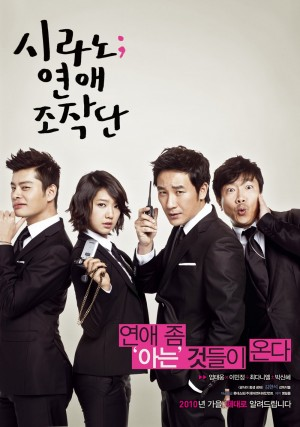 A Review: Cyrano Dating Agency