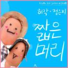 060213_HuhGak&JungEunJi_Newalbumsandsinglespreview