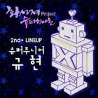 060213_Kyuhyun_Newalbumsandsinglespreview