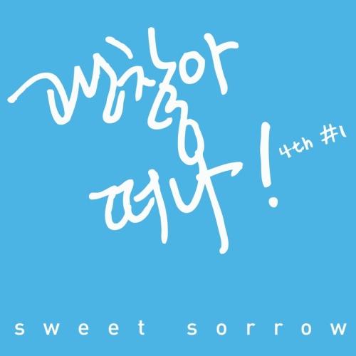Sweet Sorrow Just Get Away album jacekt