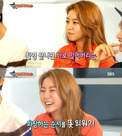Uee Confesses Having Trouble Remembering Things on ...