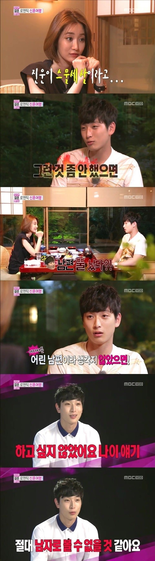 jinwoon go jun hee we got married