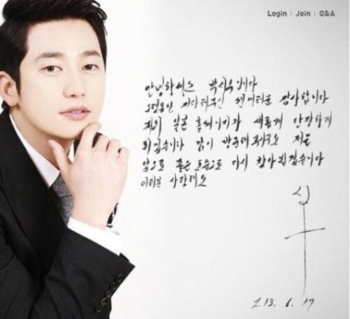 park shi hoo handwritten message