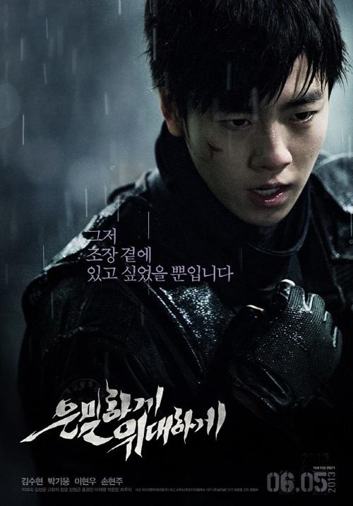 secretly greatly poster new version lee hyun woo