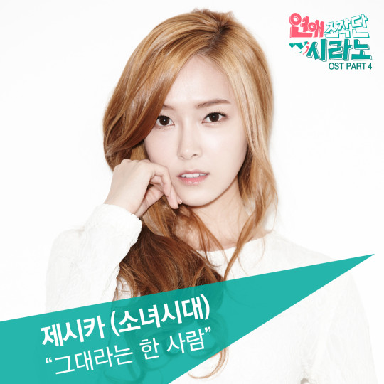 Ost cyrano dating agency jessica
