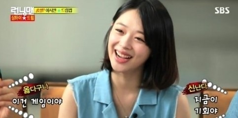 Sulli_running man
