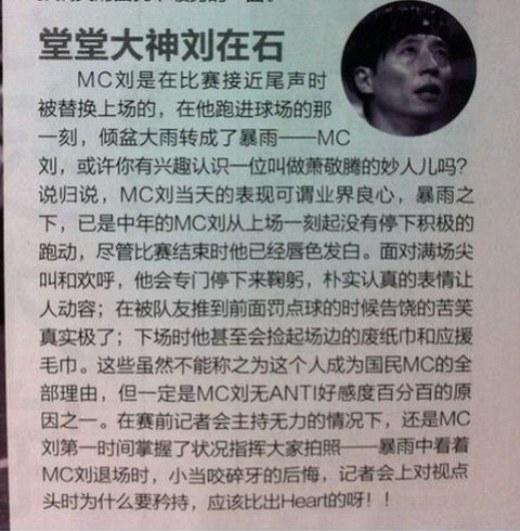 chinese magazine yoo jae suk nate