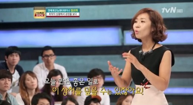 jung sun hee star lecture 2
