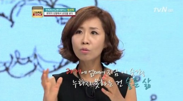 jung sun hee star lecture 3