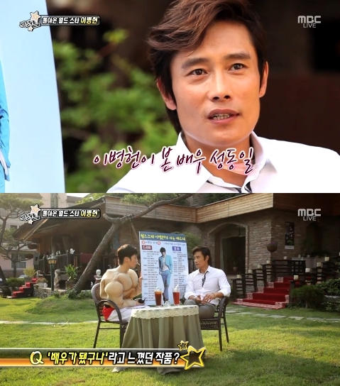 lee byung hun section tv