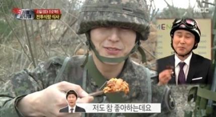 ryu soo young eat 2