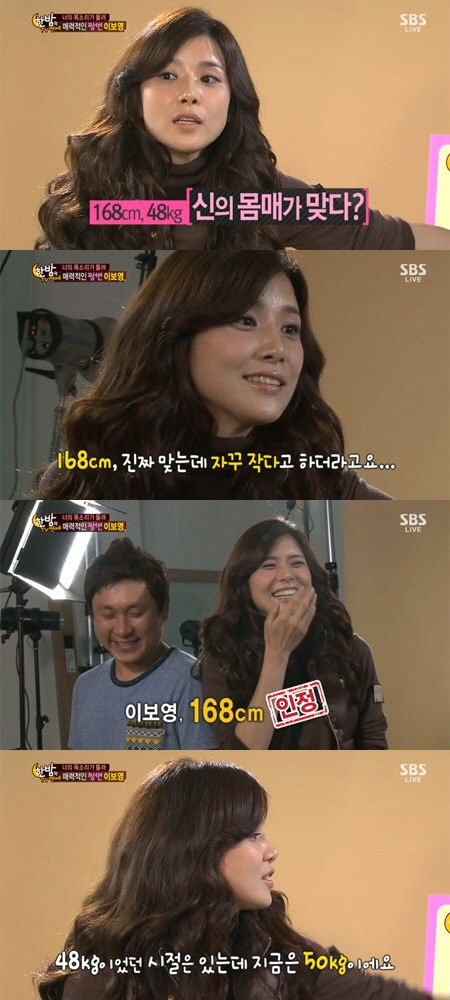 Lee Bo Young on One Night of Entertainment