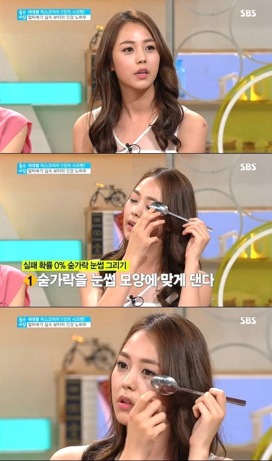 Yoo Ye Bin Beauty Secret