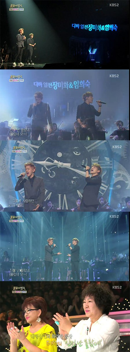 exo immortal song 2