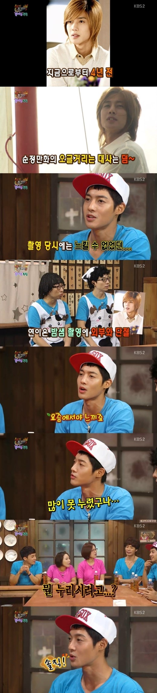 kim hyun joong happy together