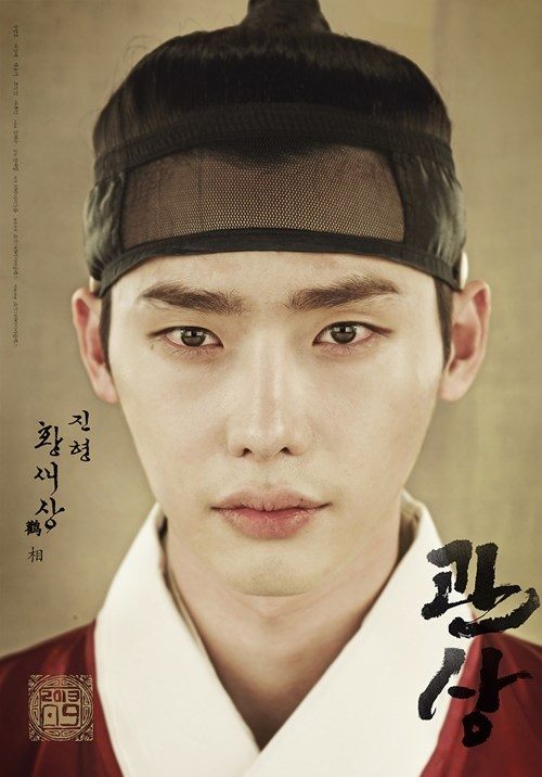 "Lee Jong Suk's Character Poster for ""Physiognomy"""