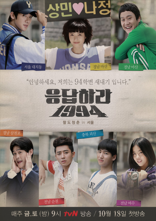 """""""Reply 1994"""" Reveals Character Posters of Go Ara, Jung Woo, Kim Sung Gyoon, Son Ho Joon, B1A4's Baro, and Tiny-G's Min Do Hee"""