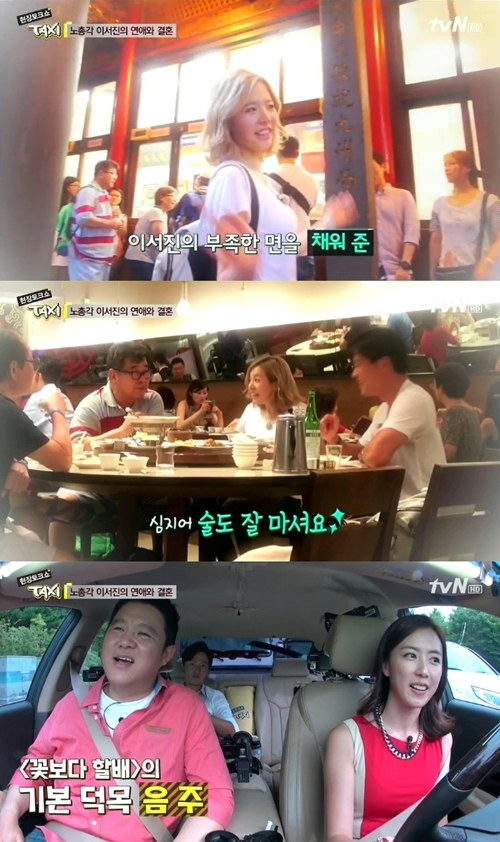 sunny lee seo jin grandpas over flowers 13