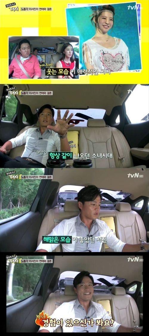 taxi lee seo jin