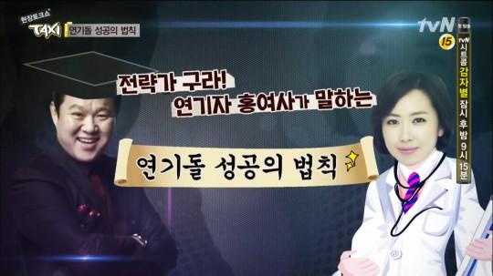 [tvN] 현장토크쇼 택시.E304.130923.HDTV.x264.720p-iPOP.avi_snapshot_34.03_[2013.09.24_18.26.26]