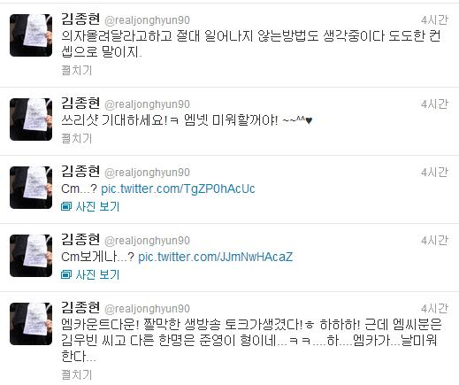 Jonghyun tweets