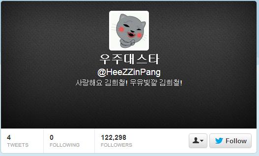 Kim Heechul Rejoins Twitter 1