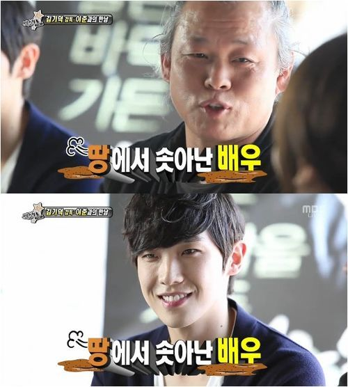Lee Joon Kim Ki Duk Compliment