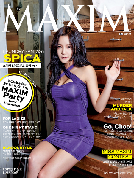 "Spica Strike Provocative Poses for ""Maxim"" Magazine"