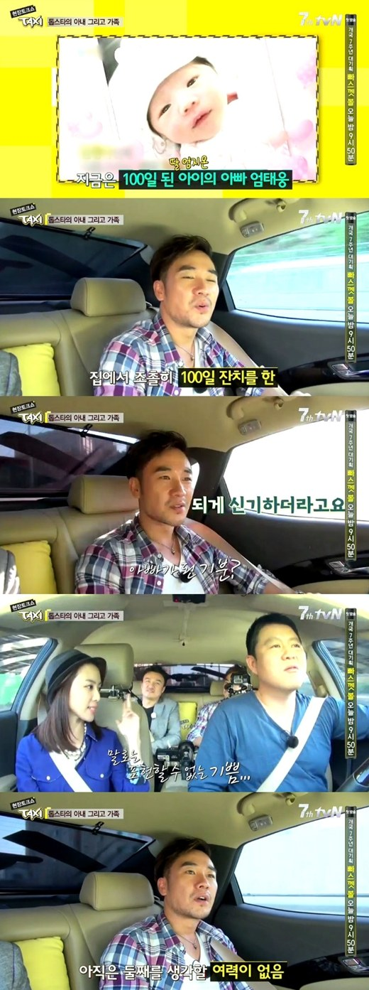 Uhm tae woong daughter taxi