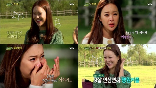baek ji young healing camp