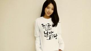 hangeul day park shin hye 2