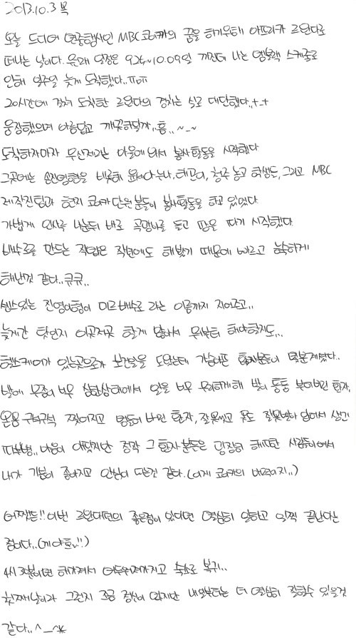 mir handwriting