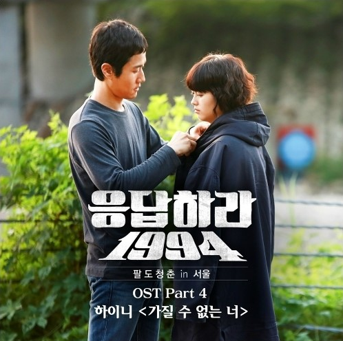 reply 1994 ost