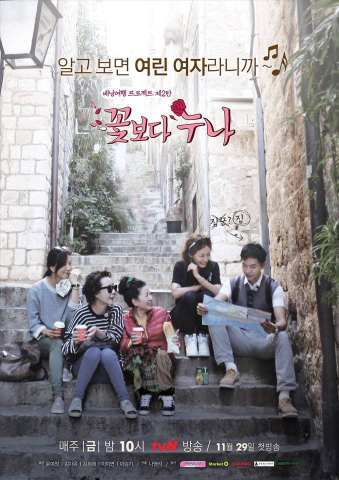 """Nunas Over Flowers"" Poster 2"