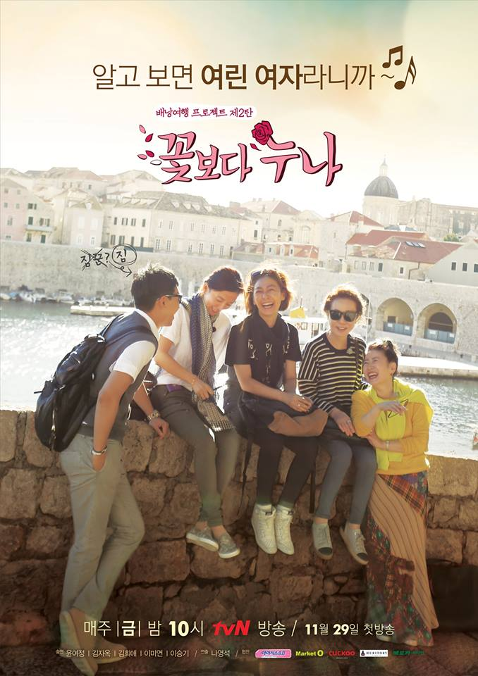 """Nunas Over Flowers"" Poster 1"