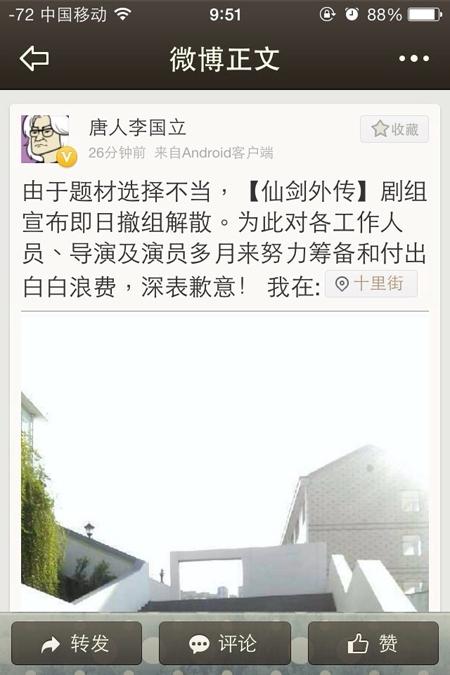 Weibo 2