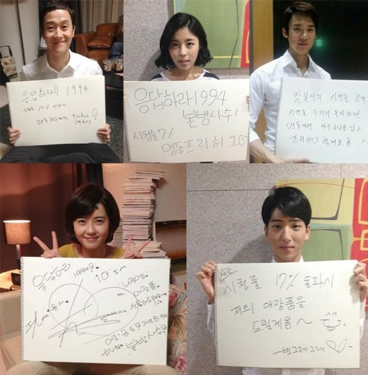 reply 1994 cast