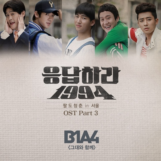 reply 1994 ost 3