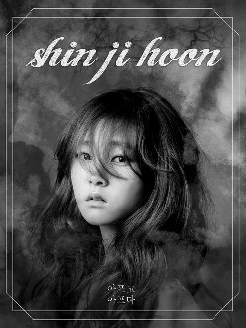 shin ji hoon hurtful main image