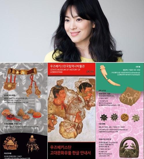 song hye gyo museum