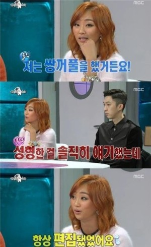 Hyo Rin Plastic Surgery