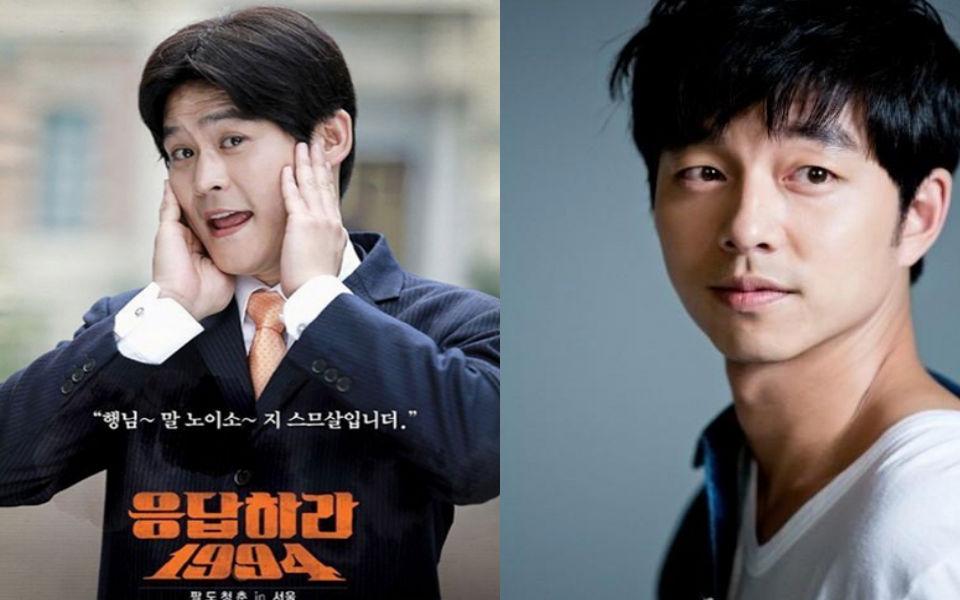 Gong Yoo  Kim Sung Kyun