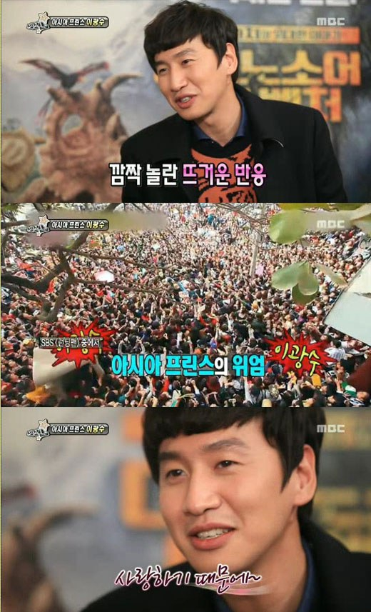 LeeKwangsoo_popularity