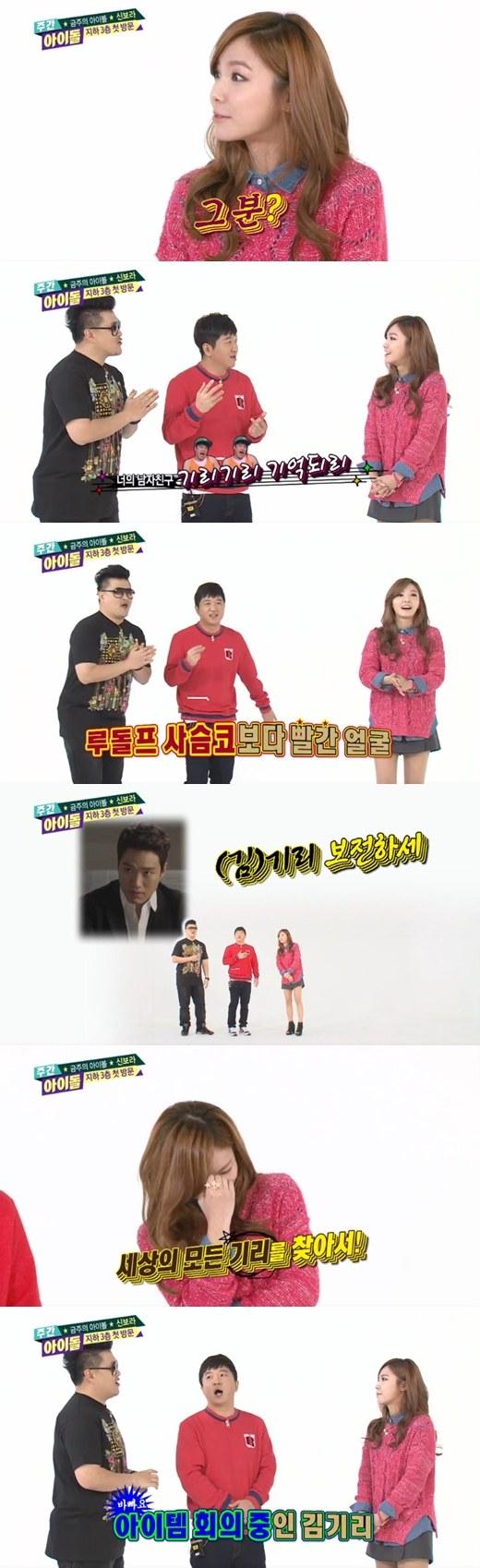 """""""Weekly Idol"""" Shin Bora"""