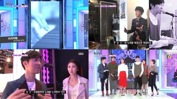 "Yoon Gun on ""Fashion King Korea"""