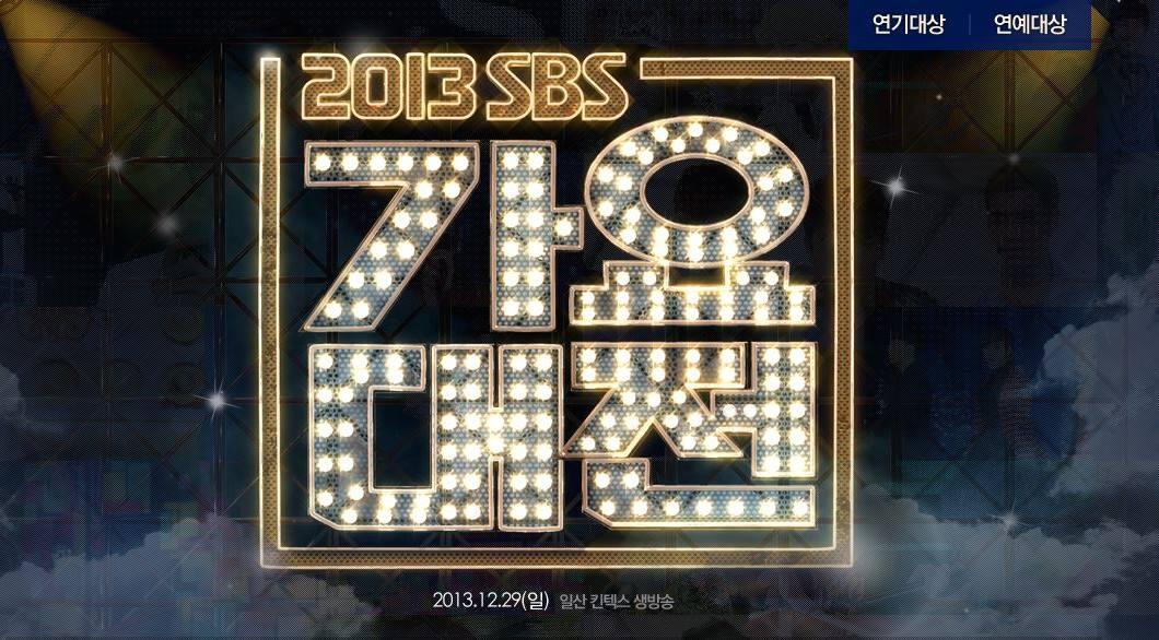 SBS Gayo Daejun
