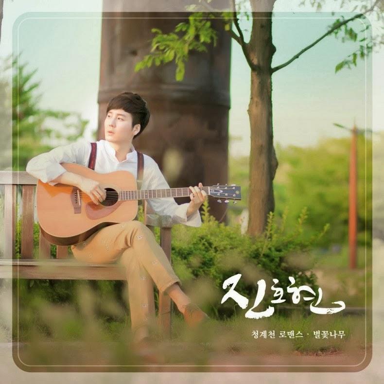 jin ho hyun