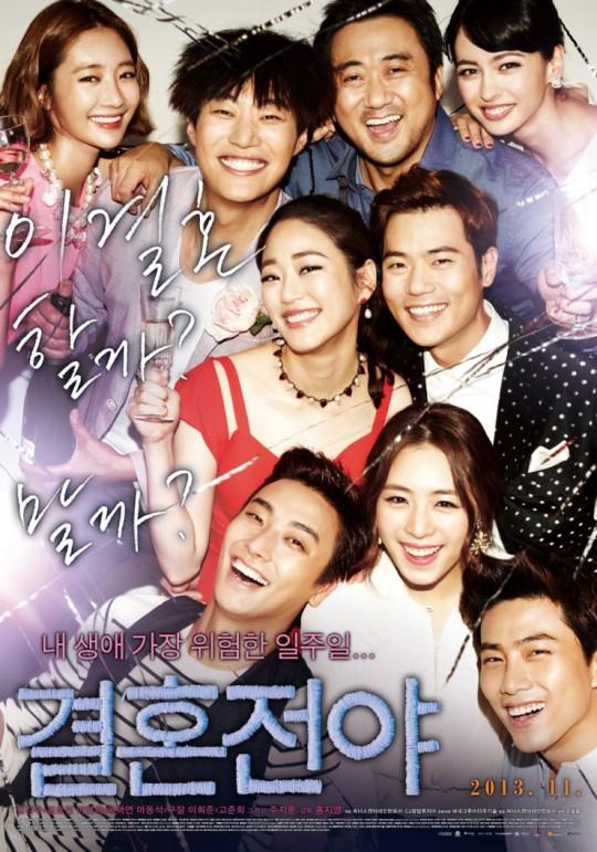 Ok taecyeon dating 2013 calendar 5