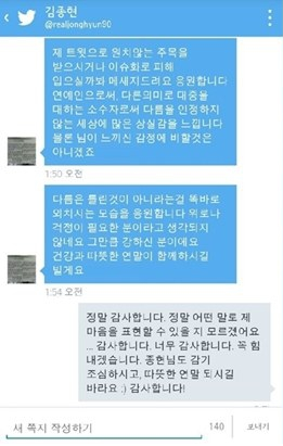 shinee jonghyun twitter