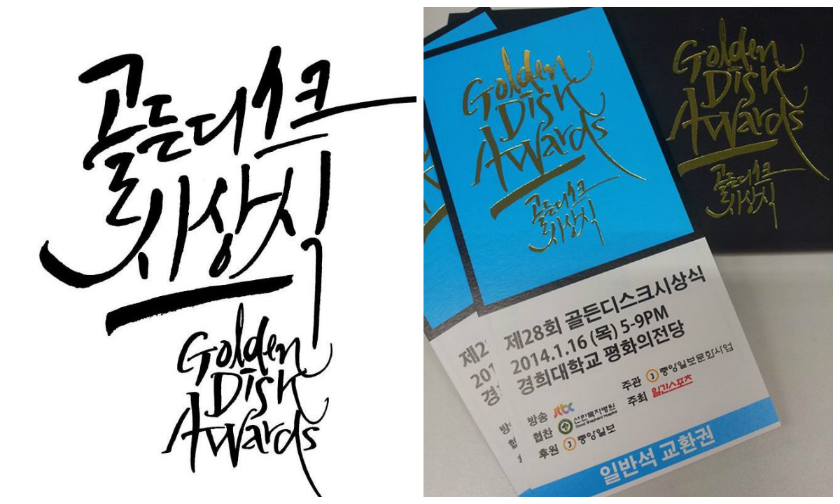 28th Golden Disk Awards